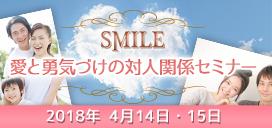 愛と勇気づけの対人関係セミナー SMILE