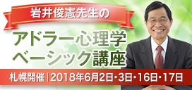 岩井俊憲先生のアドラー心理学ベーシック講座・札幌開催